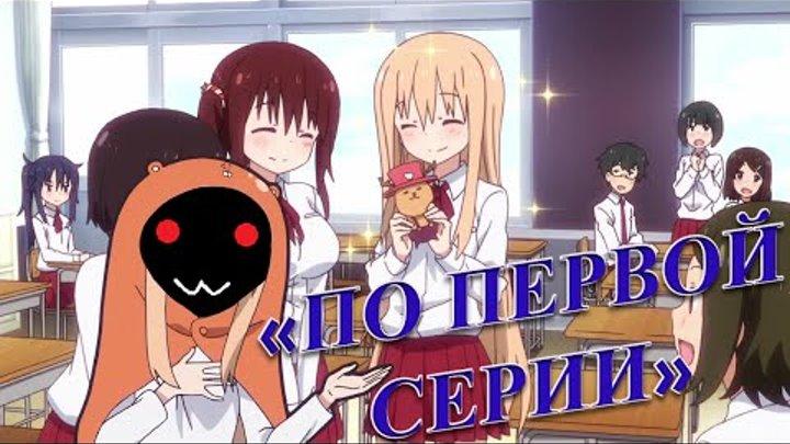 [ППС] Himouto! Umaru-chan/ Двуличная сестренка Умару