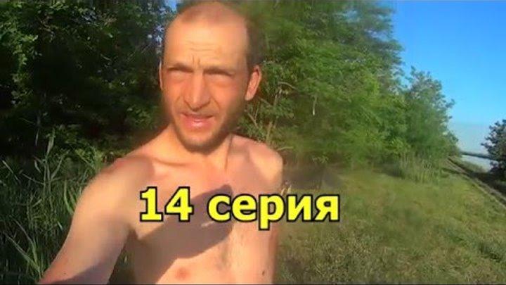 Долгая дорога к морю 2015. 14 серия - Начало конца в Брилёвке.