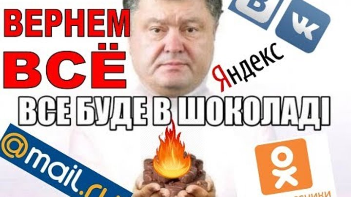 разблокировка яндекс вконтакте меил ру одноклассники Блокировка Яндекса и ВК Украине