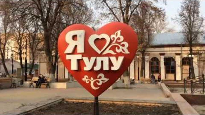 "Фетисов Леонид ""Гимн Тулы"""