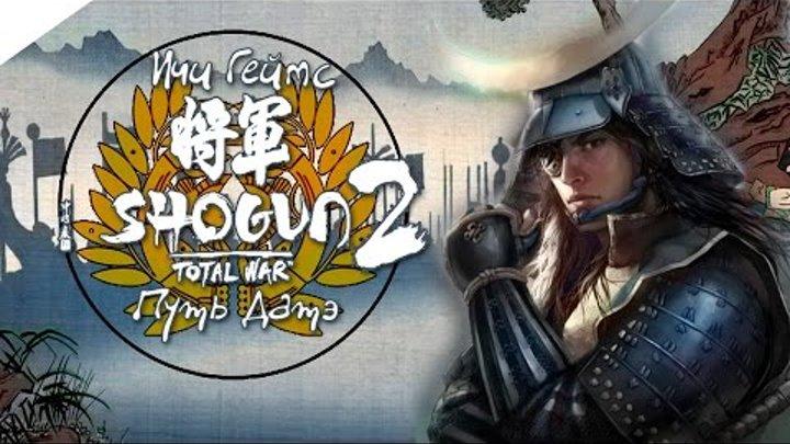 Total War: Shogun 2 - 1 серия - Дом Датэ Масамунэ