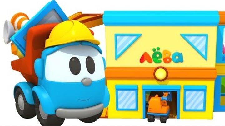 Развивающий мультфильм для детей. Малыш Грузовичок Лева: строим новый дом!