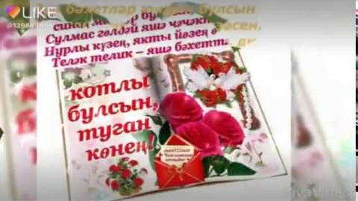 Картинка на татарском языке поздравления с днем рождения, поздравляю днем