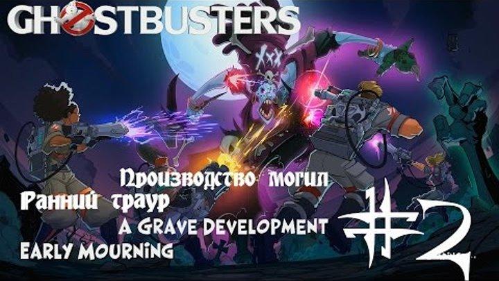 Ghostbusters The New Game 2016 Walkthrough №2 / Охотники за привидениями 2016 Прохождение №2