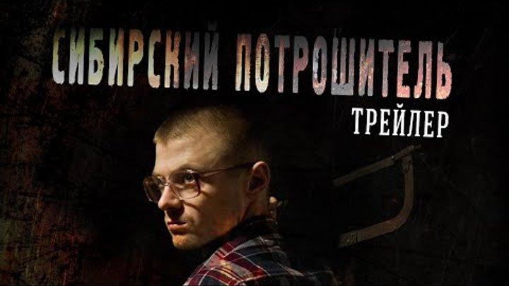 Трейлер СИБИРСКИЙ ПОТРОШИТЕЛЬ (2016) (18+)