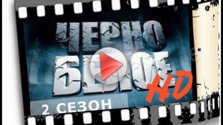 Чёрно-белое 2 сезон, 3 серия, HD-качество