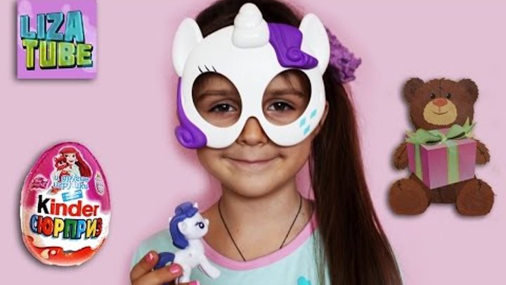 Лиза и Май Литл Пони открывают киндер сюрпризы 🍬 Liza and My Little Pony unpacking surprises