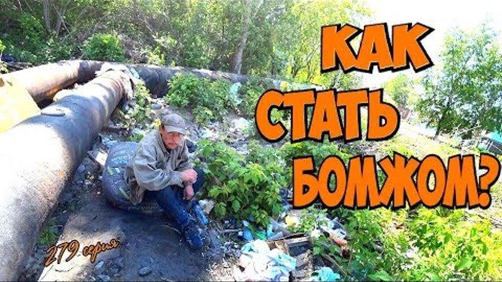 One day among homeless!/ Один день среди бомжей - 279 серия - Как стать Бомжом ! (18+)