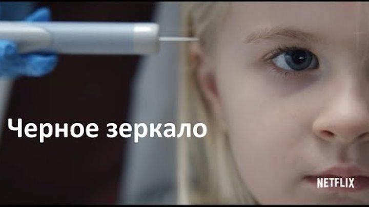 Черное зеркало 4 сезон - Русский Трейлер (Субтитры, 2017)