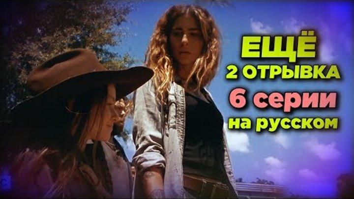 Ходячие мертвецы 9 сезон 6 серия - Еще 2 отрывка на русском