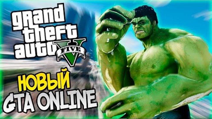 GTA 5 Моды: НОВЫЙ GTA ONLINE - Играем за халка