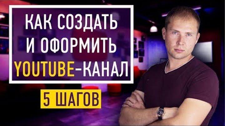 Канал на YouTube   Как создать свой канал на YouTube   Оформление YouTube   Ютуб-канал