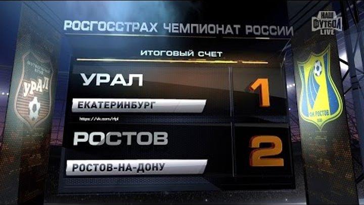 Обзор матча: Футбол. РФПЛ.15-й тур. Урал - Ростов 1:2