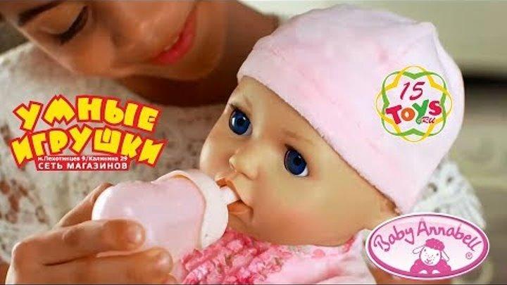 Интерактивная Кукла Бэби Аннабель на 15Toys.RU