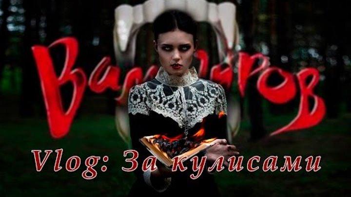 Vlog: Мюзикл БАЛ ВАМПИРОВ | За сценой