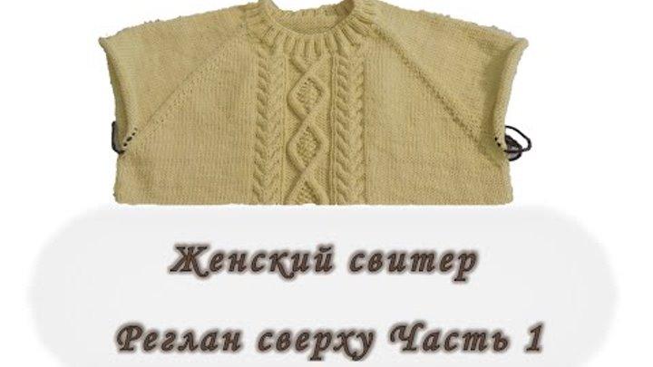 Женский свитер. Реглан сверху. Часть 1. Вяжем спицами.