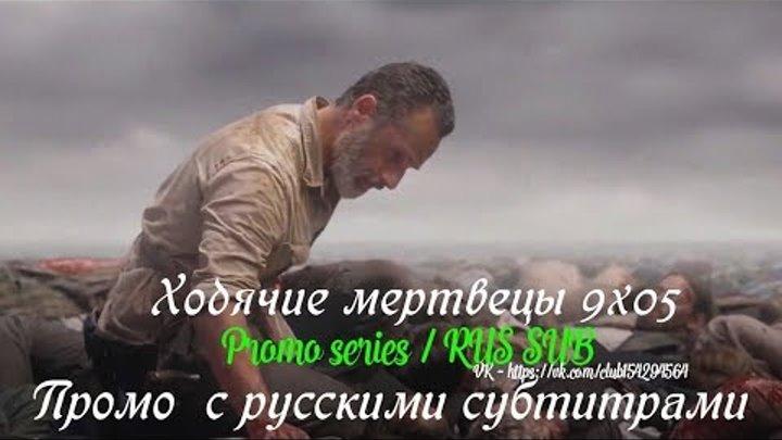 Ходячие мертвецы 9 сезон 5 серия - Промо с русскими субтитрами // The Walking Dead 9x05 Promo