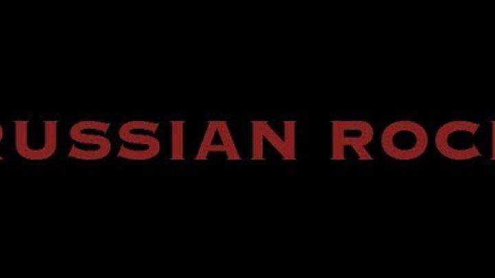 Русский Рок - Клипы первого десятилетия XXI века (глава 2)