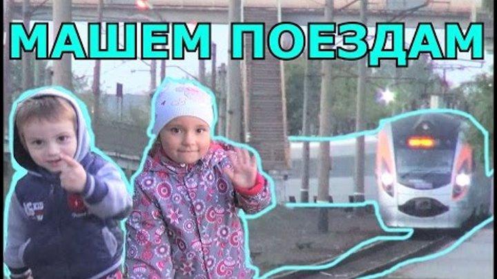 VLOG МАШЕМ ПОЕЗДАМ! Видео для детей про поезда. Много ПОЕЗДОВ