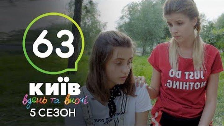 Киев днем и ночью - Серия 63 - Сезон 5