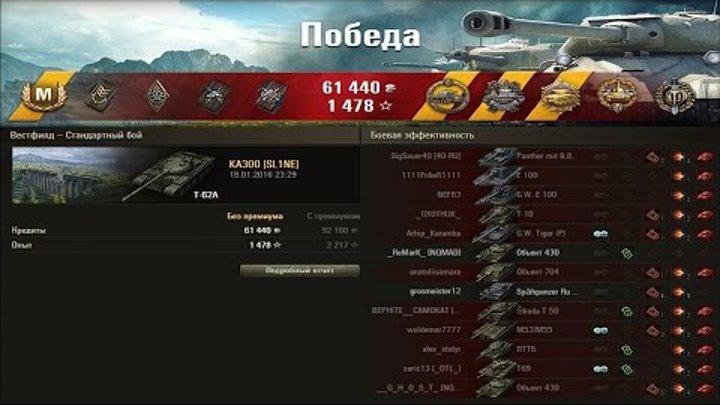 Т-62А. Доказал свое превосходство. Пул!Колобанов!!11 Фрагов!!!Лучший бой World of Tanks