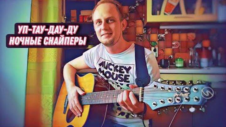 Уп-тау-дау-ду - Алексей Кувшинов (cover Ночные снайперы)