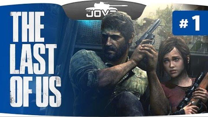 Зомби Апокалипсис Сегодня ● Last Of Us #1