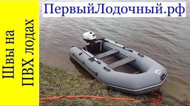 Швы у ПВХ лодок: Как отличить сварной шов от клееного?