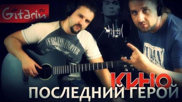 Последний Герой - Кино | аккорды и табы - Gitarin.Ru