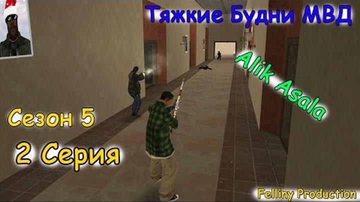 Тяжкие Будни МВД [Сезон 5 | 2 Серия] || Alik Asala || Felliny [SAMP]