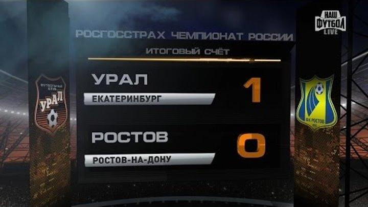 Обзор матча: Футбол. РФПЛ. 16-й тур. Урал - Ростов 1:0