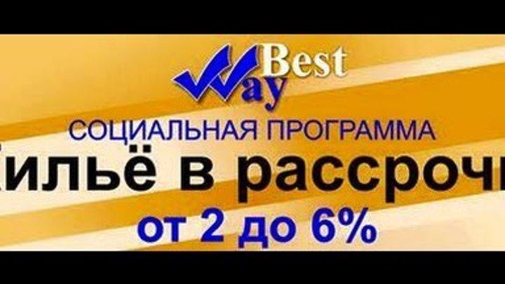 """ЖИЛИЩНЫЙ КООПЕРАТИВ ,, BEST WAY """""""