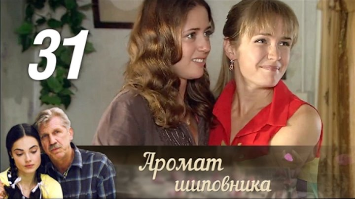 Аромат шиповника. 31 серия (2014) Мелодрама @ Русские сериалы