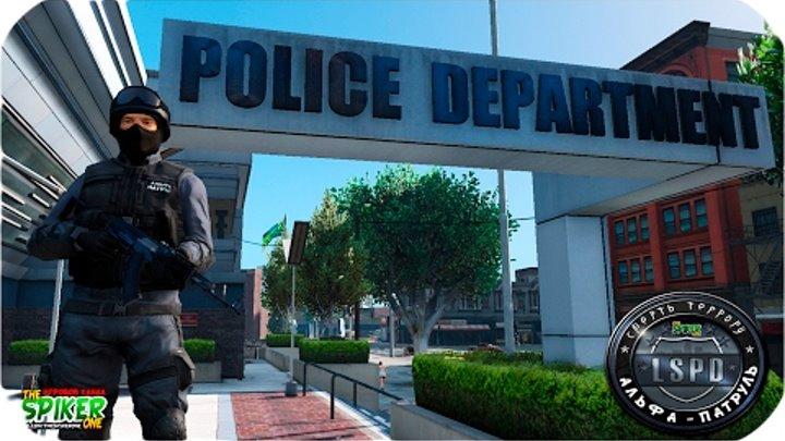GTA 5 Альфа-патруль: Полицейский участок.Перестрелка в участке.