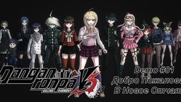 Danganronpa V3 Killing Harmony Demo #01 [Добро Пожаловать В Новое Отчаяние]