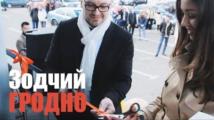 Зодчий . Выставочный дом в Гродно, пр-т Космонавтов 81