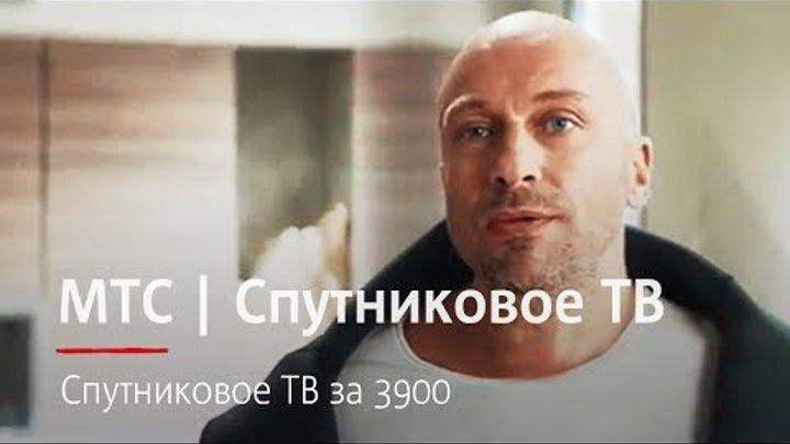 МТС   Спутниковое ТВ   Спутниковое ТВ за 3900
