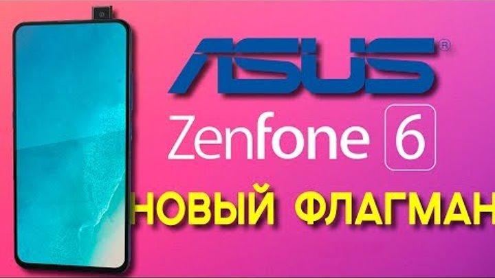 ASUS ZenFone 6 – ГОРЕЧЬ ИЛИ СЛАДОСТЬ?