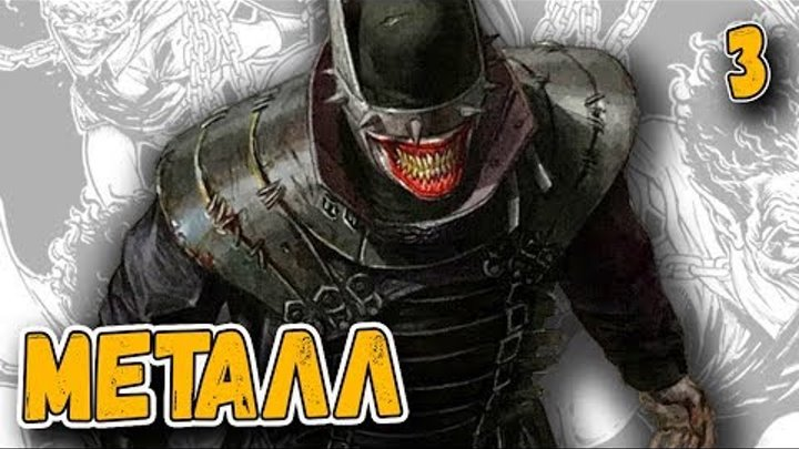 КАК БЭТМЕН СТАЛ ДЖОКЕРОМ? БЭТМЕН, КОТОРЫЙ СМЕЕТСЯ | Batman Metal часть 3