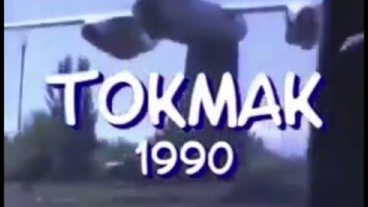 Редкие кадры!!! Токмок 1990 год. Киргизия, Кыргызстан, Бишкек, Советский союз, СССР