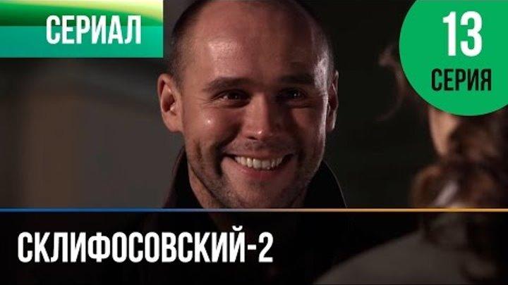 Склифосовский 2 сезон 13 серия - Склиф 2 - Мелодрама | Фильмы и сериалы - Русские мелодрамы