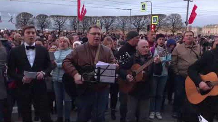 Сводный хор поёт «Эх, дороги» в День Победы на ступеньках Биржи в СПб.