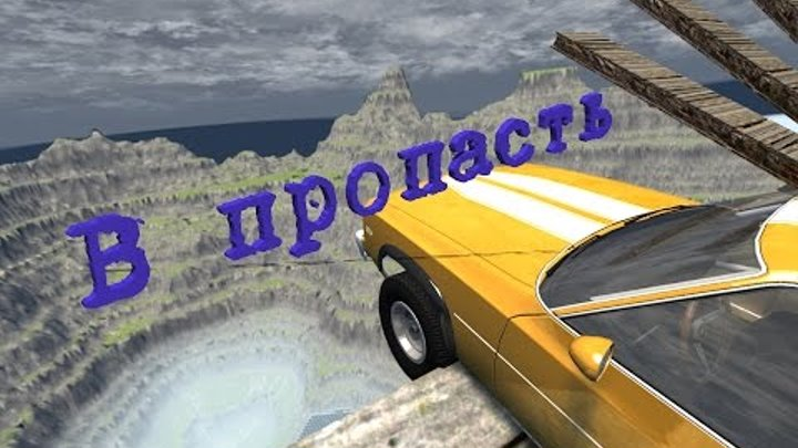 Машины летят с горы и разбиваются на куски! Мультик про машинки Beamng.Drive
