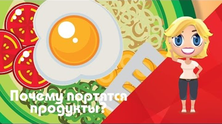 Даже Лунтик не знает почему портятся продукты? - Развивающие мультики Познавака (30 серия, 1 сезон)