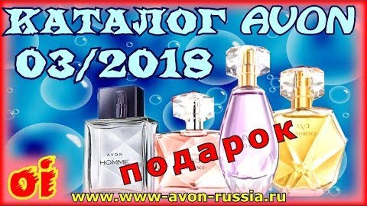 Каталог эйвон 3 2018 Смотреть новый каталог avon онлайн