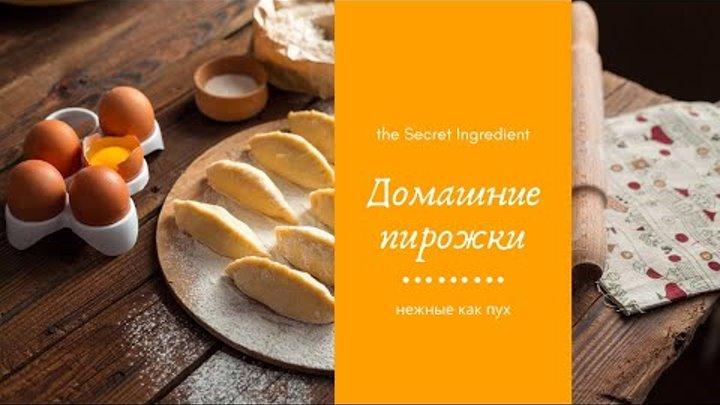 Пирожки нежные как пух! Вкусные и легкие в приготовлении - Pirozhki