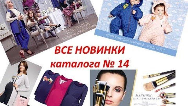 Новинки каталога № 14!!! Работа в интернете Фаберлик Онлайн! !
