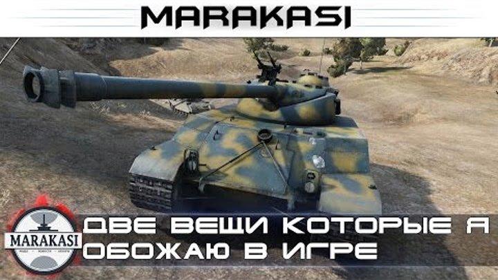 Две вещи которые я обожаю в игре в World of Tanks
