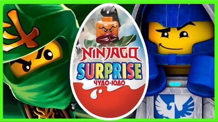 Лего Ниндзяго - Рыцари Нексо Найтс - Киндер Сюрприз. Игрушки. Lego Ninjago - Nexo Knights