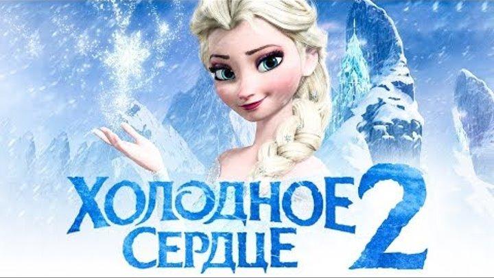 Холодное сердце 2 - Русский трейлер 2019